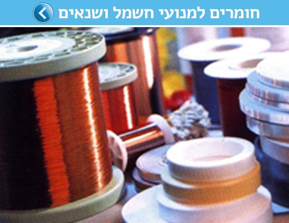 חומרים למנועי חשמל ושנאים